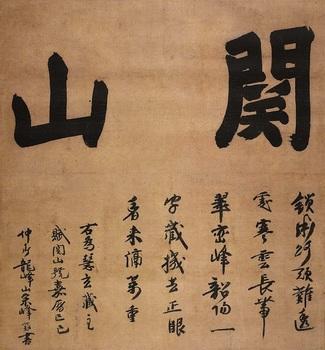 9 関山号.jpg