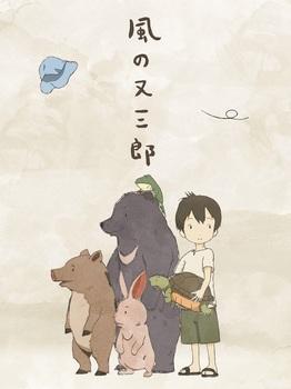 Anime_Tamago_2016_MATASABURO_OF_THE_WINDs.jpg