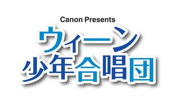 Canon Presents ウィーン少年合唱団ロゴ.jpg